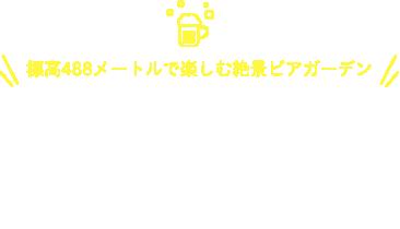 高尾山ビアマウント