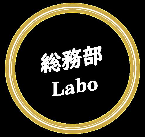 総務部Labo