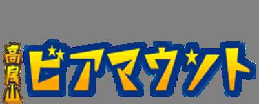 【8/12~8/31】5種のカレーが食べ放題!カレーフェア