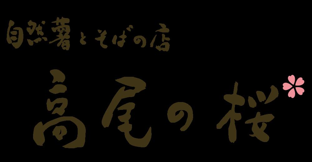 天丼の詳細