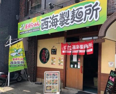 高尾駅前店