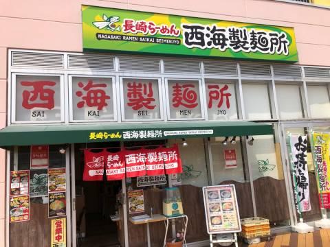 稲城若葉台店