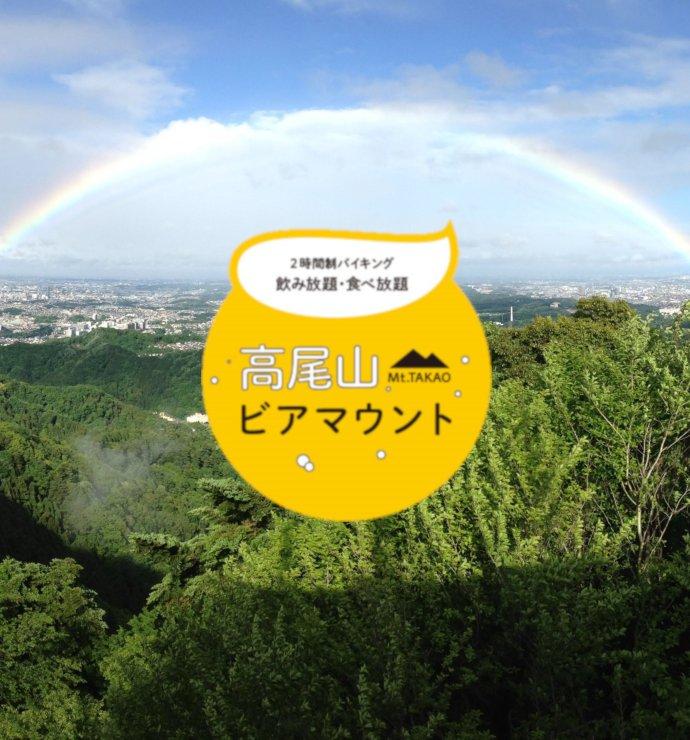高尾山の絶景を眼下に