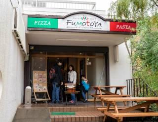 高尾山FuMotoYa