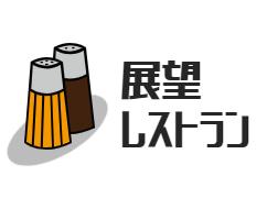 高尾山展望レストラン