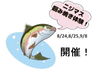 【イベント】ニジマス掴み!