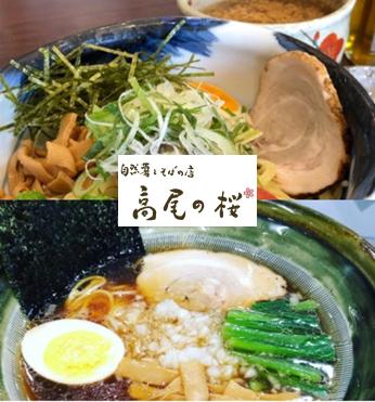 高尾の桜、初夏の八王子つけ麺登場!