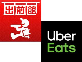 【Uber Eats】【出前館】6店舗で利用可能!