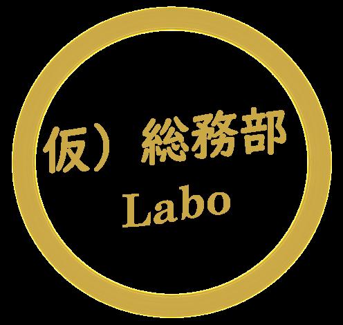 仮)総務部Labo