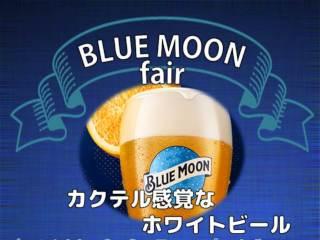 【8/24,25 】ブルームーン飲み放題!