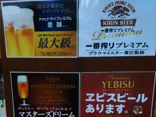 【9/2~9/13】プレミアムビール飲み放題!