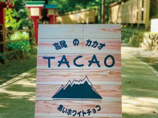 ごまどころ権現茶屋(TACAO期間限定出店)
