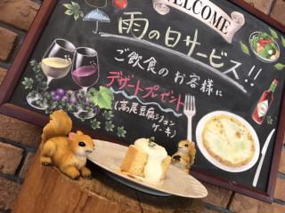 【デザートプレゼント!】雨の日サービス