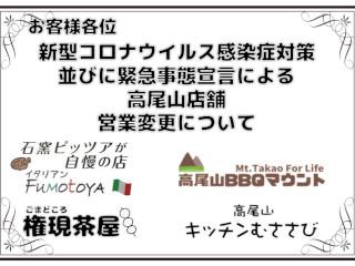 高尾山各店舗営業案内