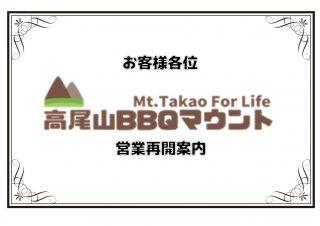 高尾山BBQマウント営業再開のお知らせ