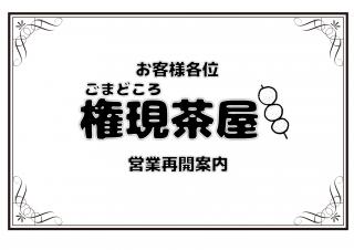 権現茶屋営業再開のお知らせ