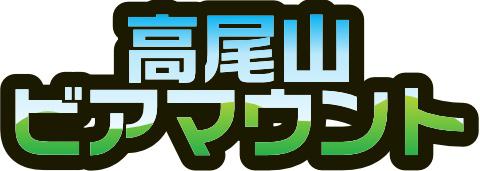 【2020】高尾山ビアマウント