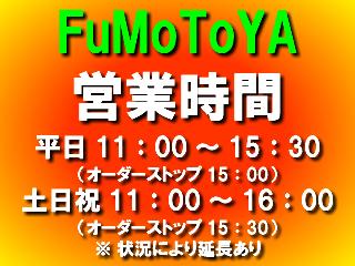 高尾山FuMotoYA営業時間