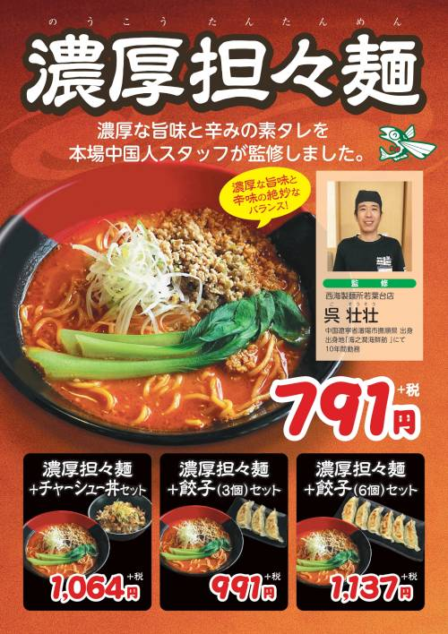 秋メニュー【濃厚担々麺】西海製麺所