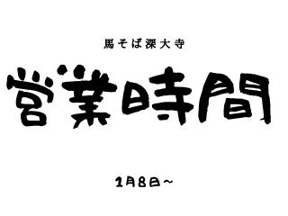 1月営業時間のお知らせ【馬そば深大寺】