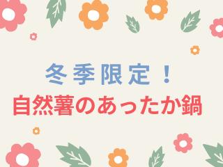 【冬季限定】自然薯あったか鍋【登場】@高尾の桜