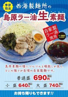 """期間限定【島原ラー油 """"生"""" 素麺】西海製麺所"""