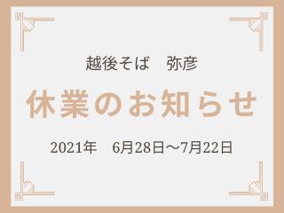 【越後そば弥彦】休業のお知らせ【2021年6月28日~7月22日】