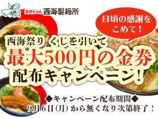金券キャンペーン【西海製麺所 東府中店】
